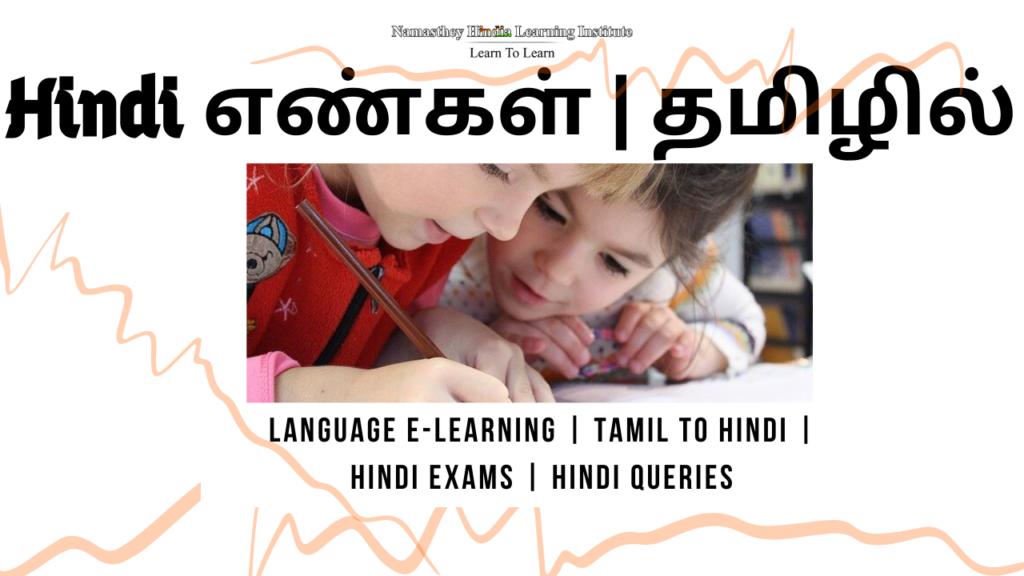 hindi numbers in tamil