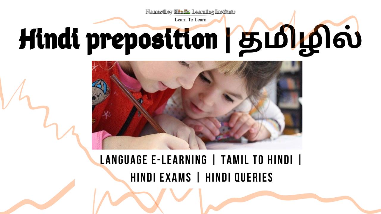 hindi preposition in tamil