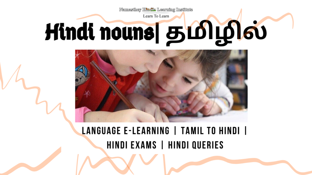 hindi nouns in tamil