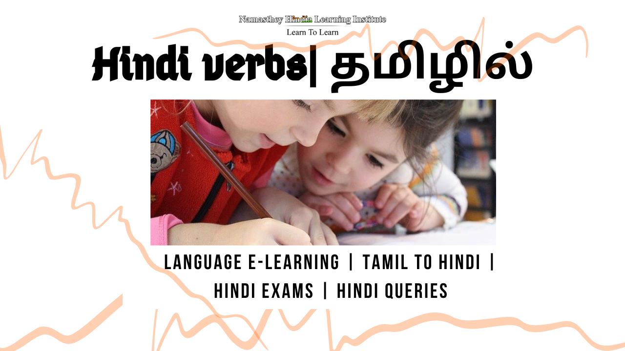 hindi verbs in tamil