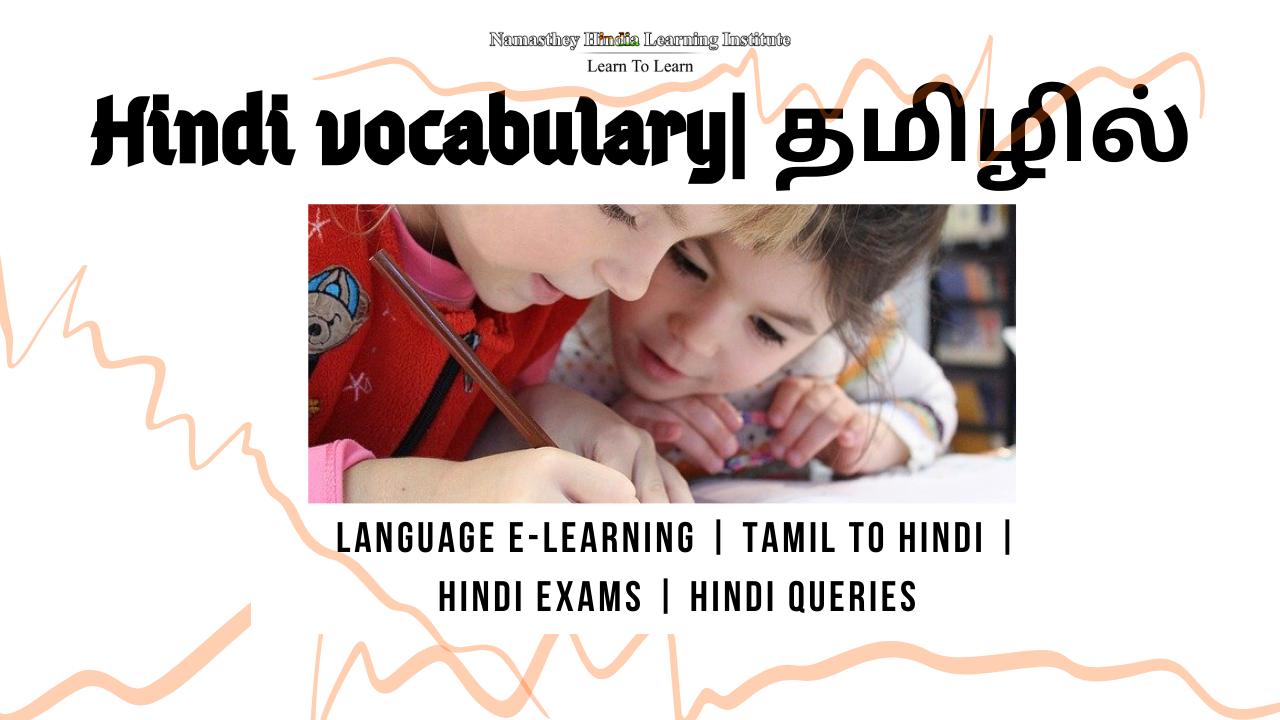 hindi vocabulary in tamil