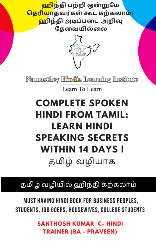 learn hindi through tamil pdf
