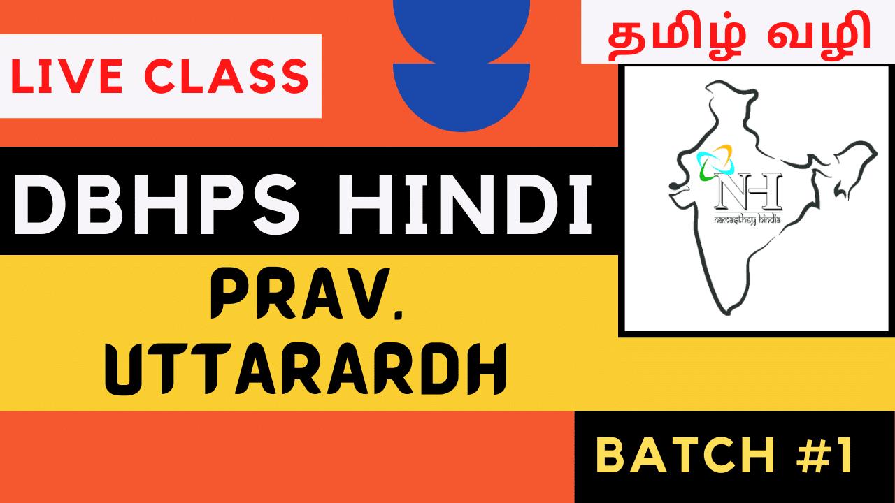 dbhps Praveen Uttarardh Online Tuition